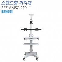 [3EZ-AMSC-210]멀티 모니터 이동형 스탠드 거치대/워크스페이스 카트