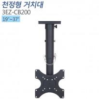 [3EZ-CB200] 천장형 모니터 거치대19~37인치/최대1m/ 1.5m/ 2m 선택가능
