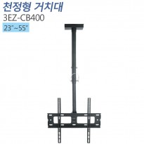 [3EZ-CB400] 천장형 모니터 거치대23~55인치/최대1m/ 1.5m/ 2m 선택가능