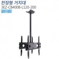 [3EZ-CB400B-L120-200] 양면형 듀얼 천정형거치대_23~55인치/상하각도조절/메뉴보드용/프랜차이즈/모니터링용/광고용/