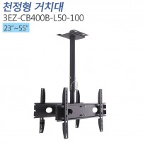 [3EZ-CB400B-L50-100] 양면형 듀얼 천정형거치대_23~55인치/상하각도조절/메뉴보드용/프랜차이즈/모니터링용/광고용/