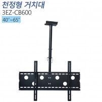 [3EZ-CB600]천정형거치대 봉길이 최대 1m/1.5m/2m선택