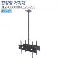 [3EZ-CB600B-L120-200] 양면형 듀얼 천정형거치대_40~65인치/상하각도조절/메뉴보드용/프랜차이즈/모니터링용/광고용/
