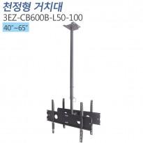 [3EZ-CB600B-L50-100] 양면형 듀얼 천정형거치대_40~65인치/상하각도조절/메뉴보드용/프랜차이즈/모니터링용/광고용/