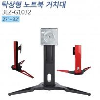 [3EZ-G1032]27~32인치 책상형 스탠드 모니터거치대/회전/틸트/피벗/엘레베이션 가능
