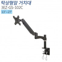 [3EZ-GS-102C]13~27인치 책상형거치대 CLAMP타입/HOLE 타입겸용/Gas Spring모니터 거치대