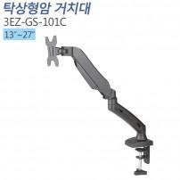 [3EZ-GS-101C]13~27인치 책상형거치대 CLAMP타입/HOLE 타입겸용/Gas Spring모니터거치대