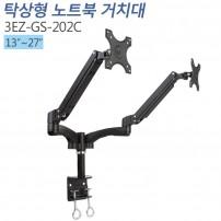 [3EZ-GS-202C]13~27인치 책상형거치대 CLAMP타입/Gas Spring모니터거치대