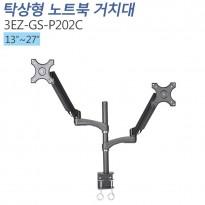 [3EZ-GS-P202C] 책상형 듀얼 모니터 거치대 CLAMP타입 Gas Spring