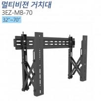 [3EZ-MB-70] 멀티비젼 브라켓 비디오월 브라켓 32-70인치 적용