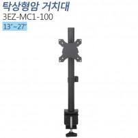 [3EZ-MC1-100]13~27인치 책상형거치대/스탠드와홀방식 겸용사용/모니터 스탠드브라켓