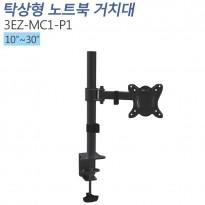 [3EZ-MC1-P1]10~30인치 책상형 스탠드 모니터거치대/틸트가능/회전관절/클램프 홀타입 겸용