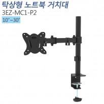 [3EZ-MC1-P2]10~30인치 책상형 스탠드 모니터거치대/틸트가능/회전관절/클램프 홀타입 겸용