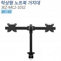 [3EZ-MC2-1032] 20~32인치/듀얼형 책상형 스탠드/스위벨/틸트/피벗가능/멀티태스킹 모니터/앞뒤 각도조절/모니터높이조절