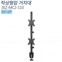 [3EZ-MC2-110]13~27인치2대 책상형거치대/클램프방식/모니터 스탠드브라켓
