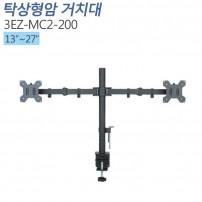 [3EZ-MC2-200]13~27인치2대 책상형거치대/클램프방식/모니터 스탠드브라켓