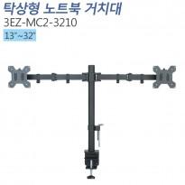 [3EZ-MC2-3210] 13~32인치/듀얼모니터 멀티 책상형 스탠드 거치대/스위벨/틸트