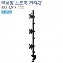 [3EZ-MC3-111] 책상형 거치대 멀티모니터13~27인치 적용 CLAMP/HOLE 타입겸용 VESA 최대:W100xH100mm