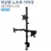 [3EZ-MC3-210] 책상형 거치대 멀티모니터13~27인치 적용 CLAMP/HOLE 타입겸용 VESA 최대:W100xH100mm