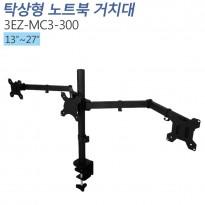 [3EZ-MC3-300] 책상형 거치대 멀티모니터13~27인치 적용 CLAMP/HOLE 타입겸용 VESA 최대:W100xH100mm