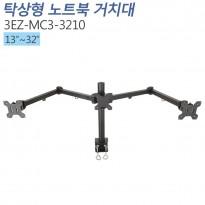 [3EZ-MC3-3210] 13~32인치/멀티 책상형 스탠드 거치대/스위벨,회전