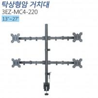 [3EZ-MC4-220]13~27인치4대 책상형거치대 적재무게(대당8kg)이하/클램프방식/모니터 스탠드브라켓