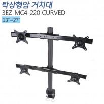 [3EZ-MC4-220CURVED]멀티모니터 커브드거치대13~27인치 적용 VESA 최대:W100xH100mm