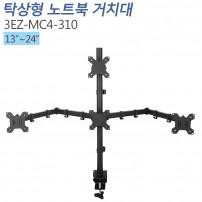 [3EZ-MC4-310] 13~24인치/멀티 책상형 스탠드 거치대/스위벨/틸트