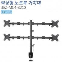 [3EZ-MC4-3210] 13~32인치/멀티 책상형 스탠드 거치대/스위벨,회전