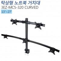 [3EZ-MC5-320 CURVED] 책상형 거치대 멀티모니터13~27인치 적용 CLAMP타입겸용 VESA 최대:W100xH100mm