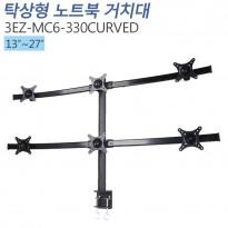 [3EZ-MC6-330CURVED] 책상형 거치대 멀티모니터13~27인치 적용 CLAMP타입겸용 VESA 최대:W100xH100mm