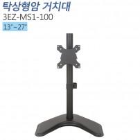 [3EZ-MS1-100]13~27인치 책상형거치대/스탠드와홀방식 겸용사용/모니터 스탠드브라켓