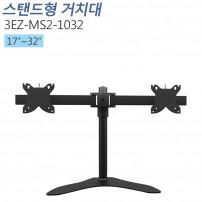 [3EZ-MS2-1032] 17~32인치/듀얼형 책상형 스탠드/스위벨/틸트/피벗가능/멀티태스킹 모니터