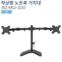[3EZ-MS2-3210] 13~32인치/듀얼모니터 멀티 책상형 스탠드 거치대/스위벨/틸트
