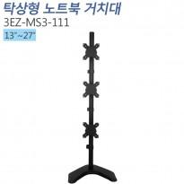 [3EZ-MS3-111] 책상형 거치대 멀티모니터13~27인치 적용 CLAMP/HOLE 타입겸용 VESA 최대:W100xH100mm