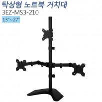 [3EZ-MS3-210] 책상형 거치대 멀티모니터13~27인치 적용 STAND/HOLE 타입겸용 VESA 최대:W100xH100mm