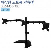 [3EZ-MS3-300] 책상형 거치대 멀티모니터13~27인치 적용 STAND/HOLE 타입겸용 VESA 최대:W100xH100mm