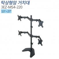 [3EZ-MS4-220]13~27인치4대 책상형거치대 적재무게(대당8kg)이하