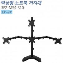 [3EZ-MS4-310] 13~24인치/멀티 책상형 스탠드 거치대/스위벨/틸트