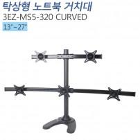 [3EZ-MS5-320CURVED] 책상형 거치대 멀티모니터13~27인치 적용STAND HOLE 타입겸용 VESA 최대:W100xH100mm