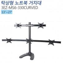 [3EZ-MS6-330CURVED] 책상형 거치대 멀티모니터13~27인치 적용STAND HOLE 타입겸용 VESA 최대:W100xH100mm