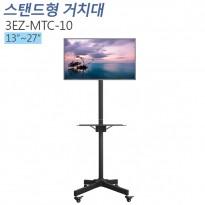 3EZ-MTC-10 모니터 이동형 스탠드 모니터 거치대 13~27인치