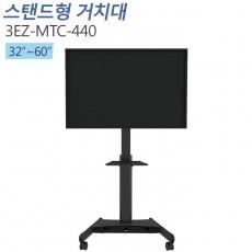 [3EZ-MTC-440] 32~60인치/이동형 스탠드/케이이블정리가능/