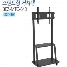 [3EZ-MTC-640] 32~70인치/이동형 스탠드/케이이블정리가능/