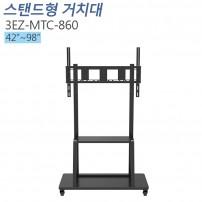 [3EZ-MTC-860] 42~98인치/이동형 스탠드 거치대/대형모니터