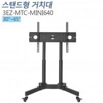 [3EZ-MTC-MINI640] 모니터 이동형 스탠드 거치대 30~65인치