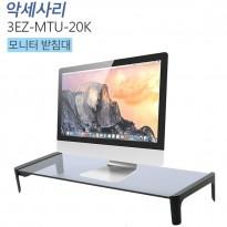 3EZ-MTU-20K 모니터 받침대 / USB 포트지원/