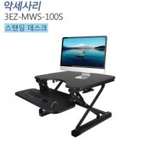 3EZ-MWS-100S 노트북 모니터 싱글 스탠딩 데스크