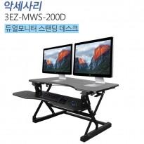 3EZ-MWS-200D 노트북 듀얼 모니터 스탠딩 데스크