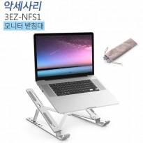 3EZ-NFS1 노트북 초경량 받침대 알류미늄 스탠드